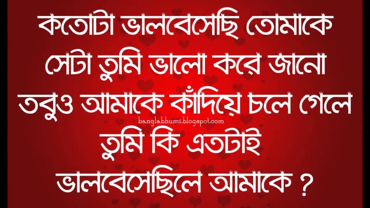 Tomar Jonno Akhono Nirobe Kende Jai Bangla Sad Love Quote Video