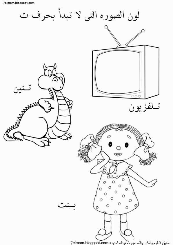 Arabic kids, Arabic alphabet for kids, Arabic alphabet