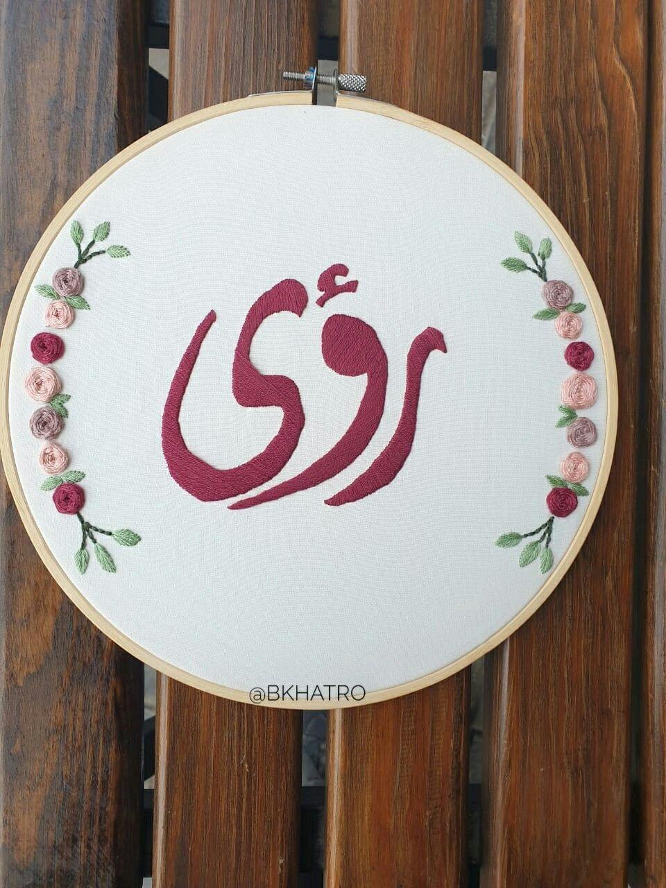 تطريز اسم رؤي بباليت ألوان جميله Names Embroidery Embroidery Designs Decor Decorative Plates