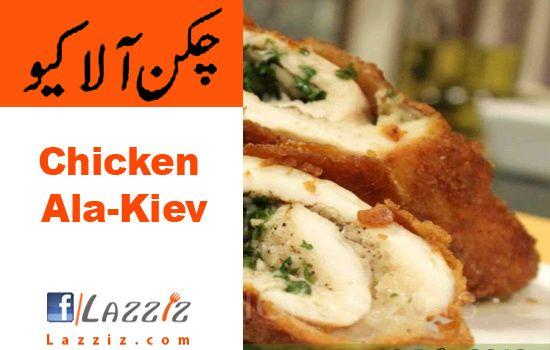 Chicken ala kievgarlic cloves butter recipe in urdu english chef chicken ala kievgarlic cloves butter recipe in urdu english chef zakir dawat masala forumfinder Choice Image