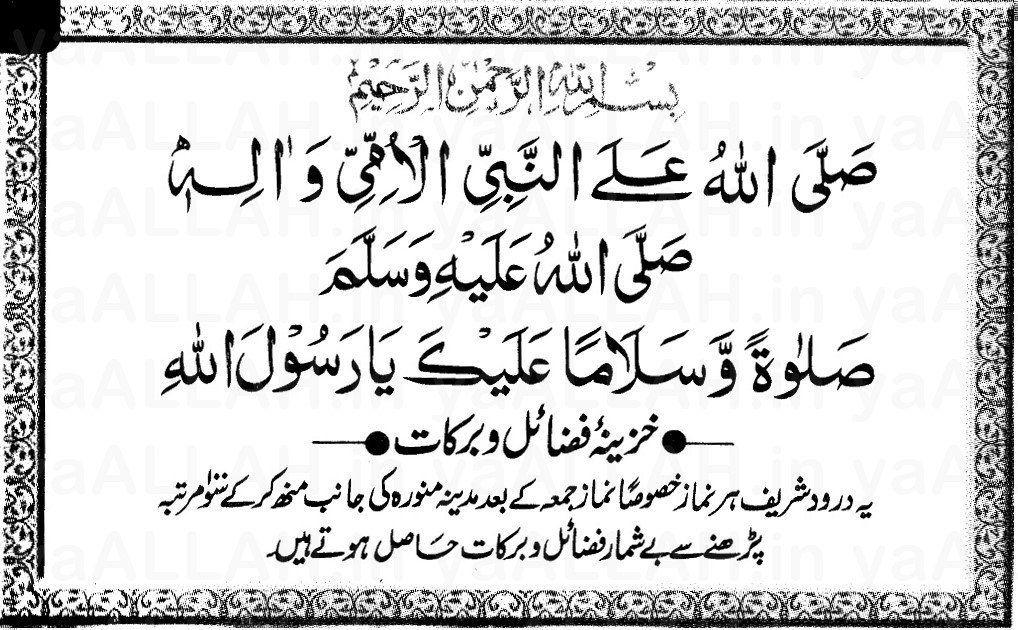 All Durood Shareef Salawat In Arabic Soul Searching Translation