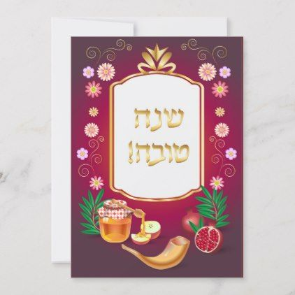 Happy Rosh Hashanah Jewish New Year Greeting Card | Zazzle.com #happyroshhashanah
