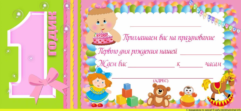 очень шаблоны на день рождения 1 годик этом случае назначается