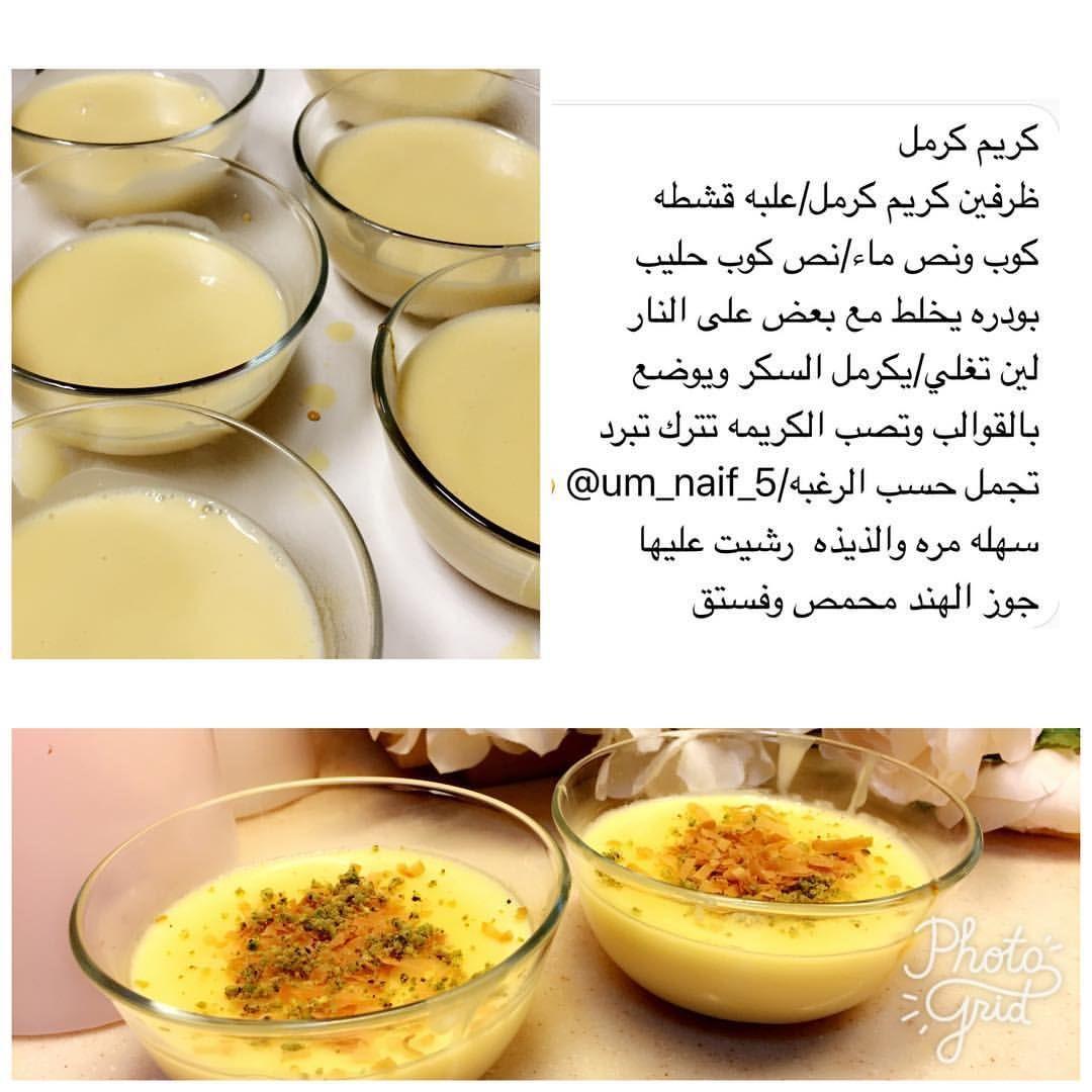 وصفات سهله حلويات أم نايف Um Naif 5 Instagram Photos And Videos كريم كراميل Food Videos Desserts Food Dishes Food Receipes