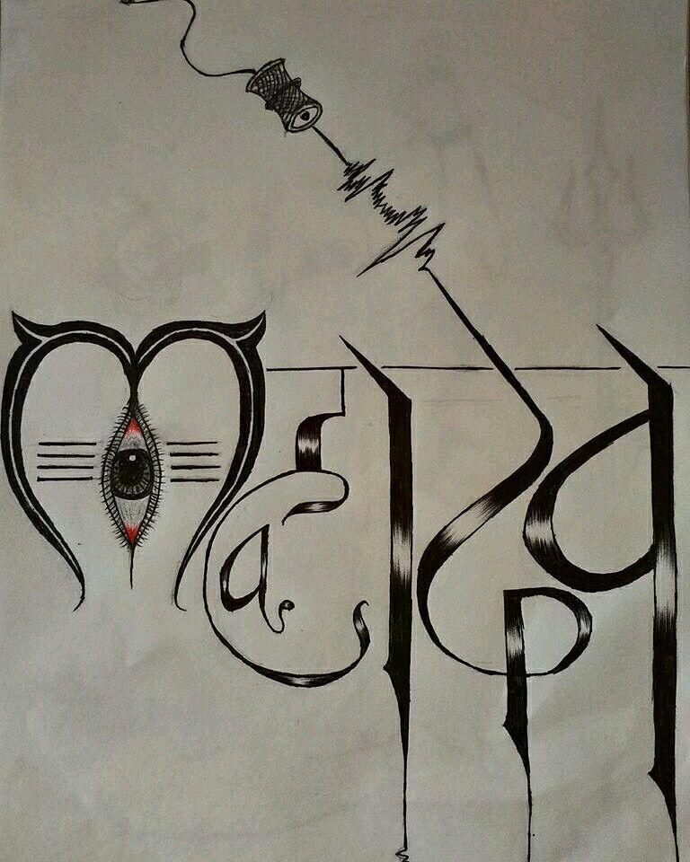 Pin By Ayu Sari On Ruchi Designs: Maहादेव Tattoo....!! Pinterest // @aditiaadi912