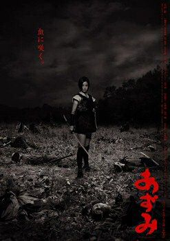 Azumi Japanese movie poster
