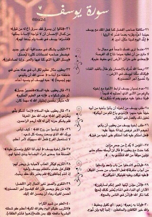 Pinterest Com Christiancross ٢ تأملات سورة يوسف Arabic Quotes Quotes Islam
