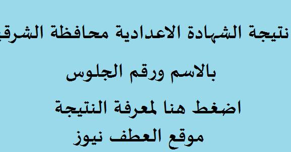 اعرف نتيجتك نتيجة الشهادة الاعدادية محافظة الشرقية 2019 برقم الجلوس Math Arabic Calligraphy Math Equations
