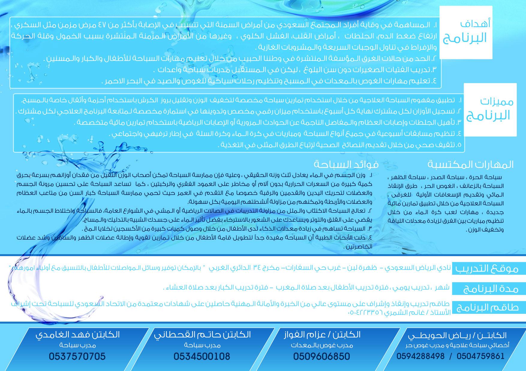 بشرى سارة للباحثين عن الصحة والرشاقة يعلن نادي الرياض السعودي عن تدشين مشروع تعليم السباحة والغوص يهدف الى مـحو أمية السباحة لدى الاطفال والكبار بـمدينة الرياض