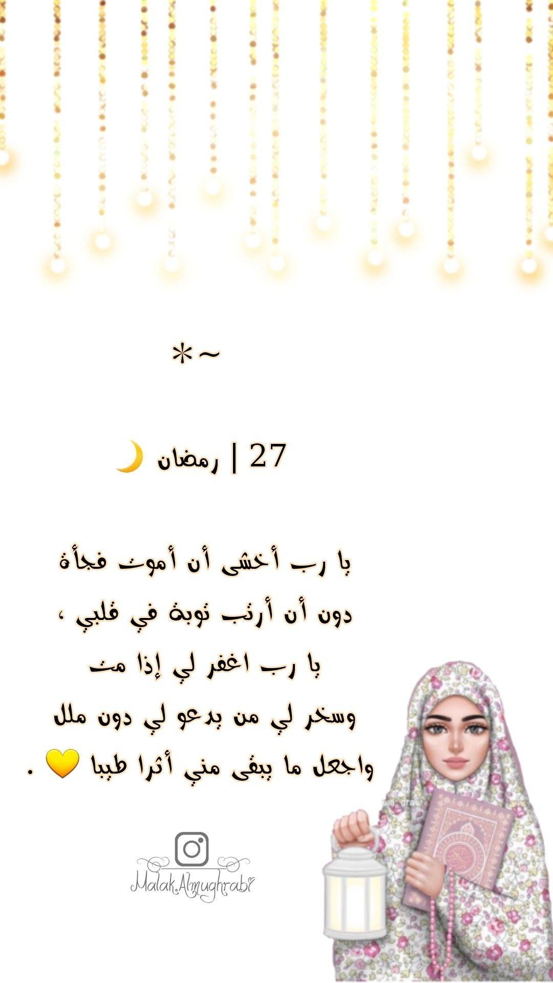 27 رمضان يا رب أخشى أن أموت فجأة دون أن أرتب توبة في قلبي يا رب اغفر لي إذا مت وسخر لي من يدعو لي دون ملل وا