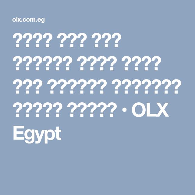 غرفه نوم نيو كلاسيك مصنع ألما هوم للأثاث المنزلي مدينة دمياط Olx Egypt Furniture