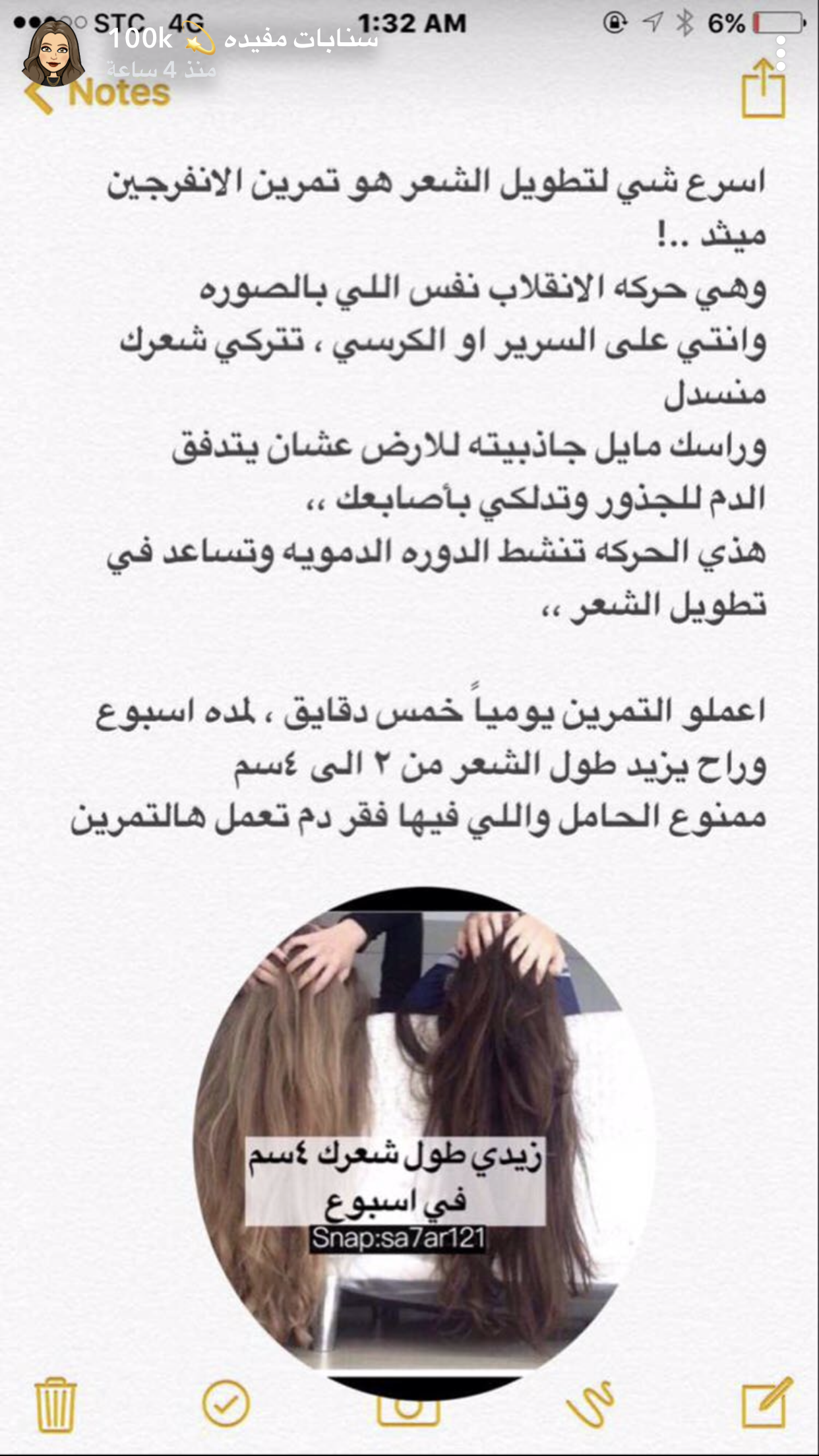 Pin By Asmaa Mohamed On منتجات Beauty Skin Care Routine Hair Care Skin Care