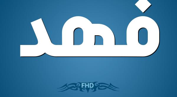 معنى اسم فهد صفات حامل اسم فهد Tech Company Logos Company Logo Vimeo Logo