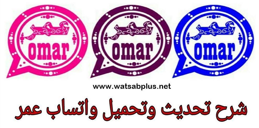 تحميل واتساب عمر الوردي أخر إصدار Whatsapp Omar Wardi App Logo Messaging App Top Free Apps