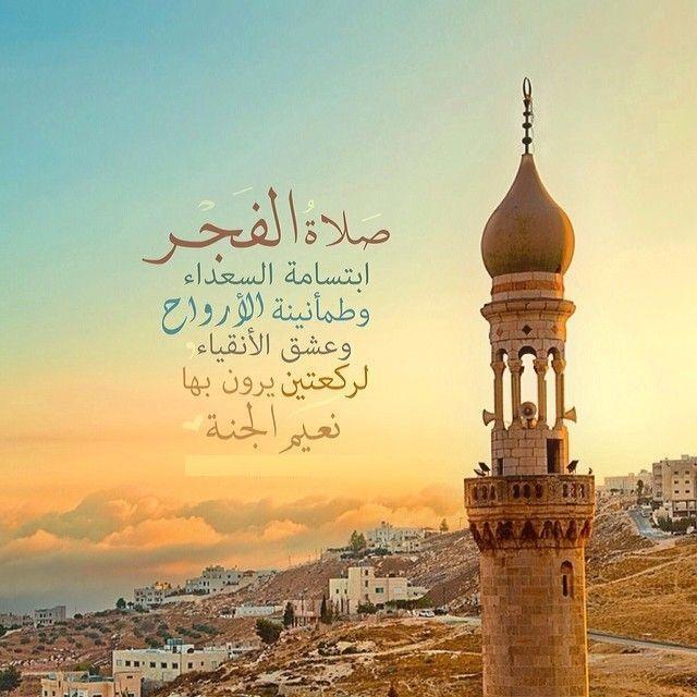 صلاة الفجر Islamic Pictures Sufi Islam Muslim