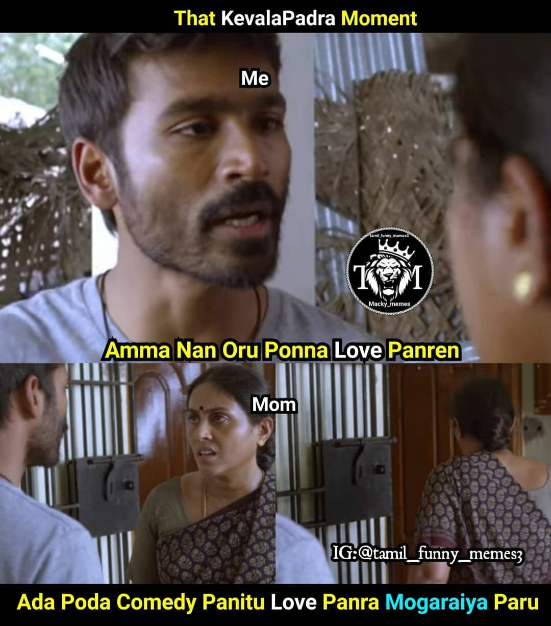Now Tamil Funny Memes For Instagram Facebook Whatsapp Tarding Tamil Memes 2020 Tamil Funny Memes Very Funny Jokes Comedy Memes
