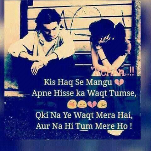 Koe Haq Nahi Ab Mera Two Line Shayri Pinterest Mesmerizing Sms Panjabi Ordo