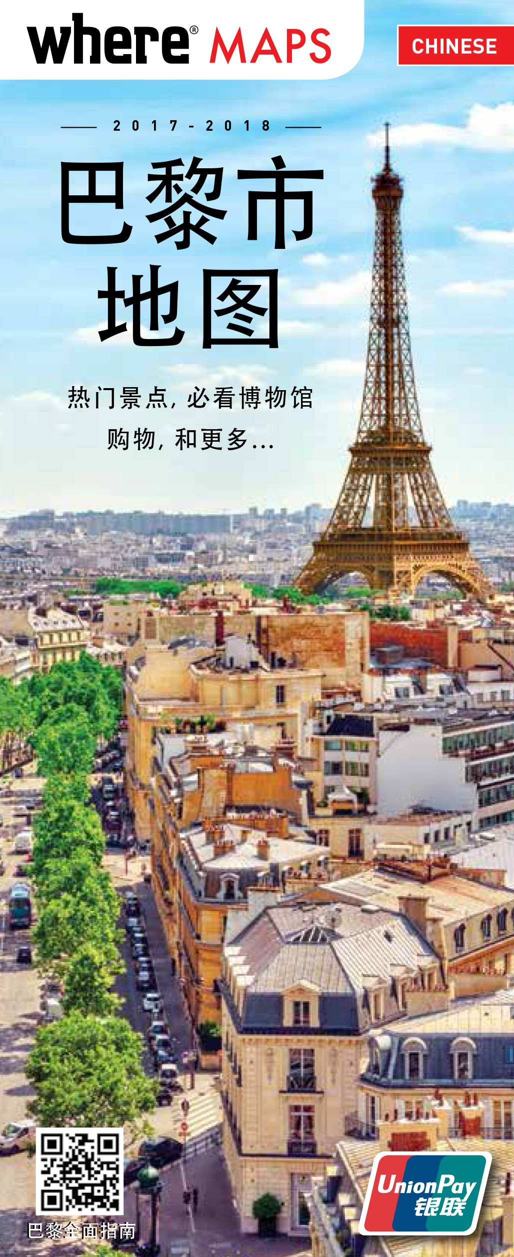 Map Of Paris Available Free Of Charge Star - Map of paris tourist sites