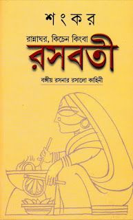 Bangla Recipe Ebook