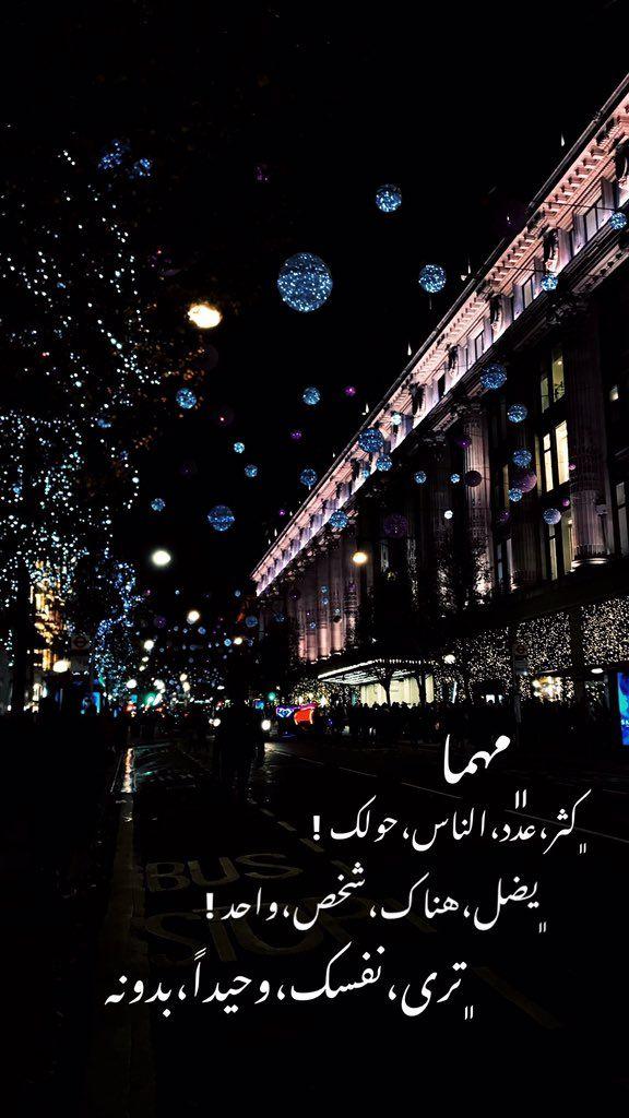 أبيات القصيد Abeatalqused Twitter Cover Photo Quotes Beautiful Arabic Words Love Quotes Wallpaper