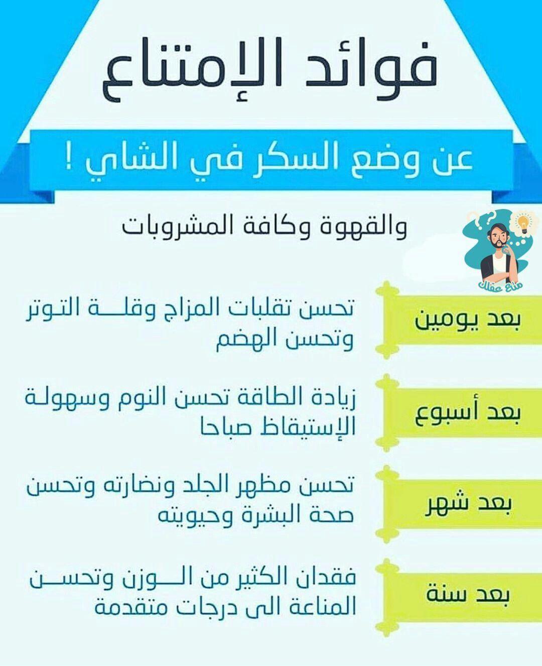 الامتناع عن السكر Medical Information Health Medical