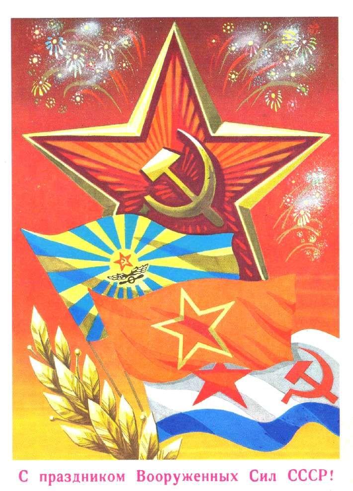 новом советские открытки к дню защитника отечества наше время
