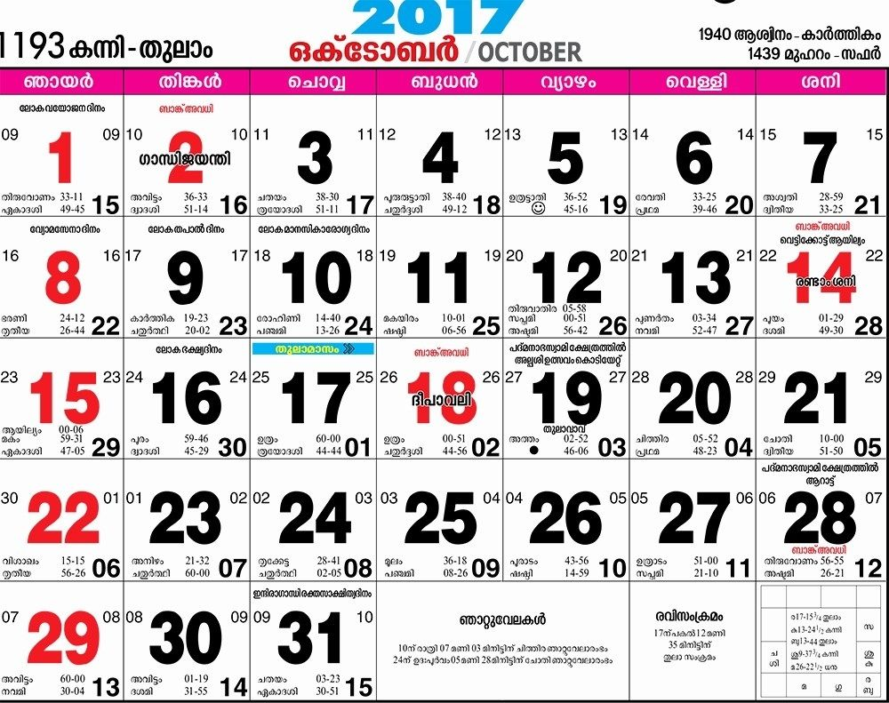 Calendar 2016 November Malayalam Kearny School District Kearny