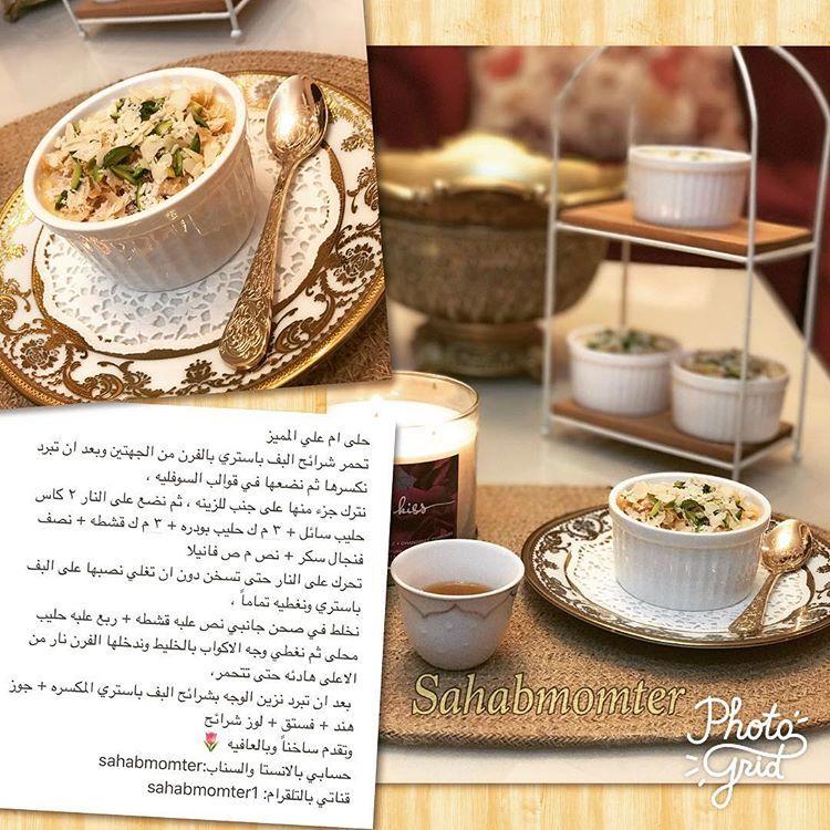 حلى ام علي Lebanese Desserts Arabic Food Food