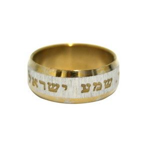 Stainless Steel Rings with Shema Engraving