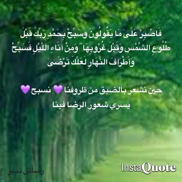 رسائل تدبر Meditation Quran Lockscreen