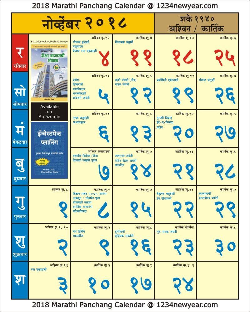 November 2018 Marathi Kaalnirnay Calendar November Calendar