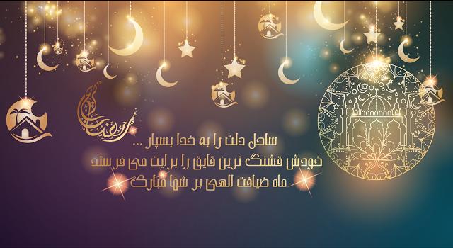 ماه رمضان این ماه ضیافت الهی بر شما مبارک باد Ramzan Wallpaper Ramadan Wallpaper
