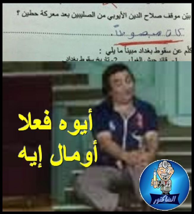 Pin By Amany Ghozlan On نكت ومقاطع ضاحكة Arabic Funny Quotes Really Funny Memes Funny Comments Funny Picture Jokes