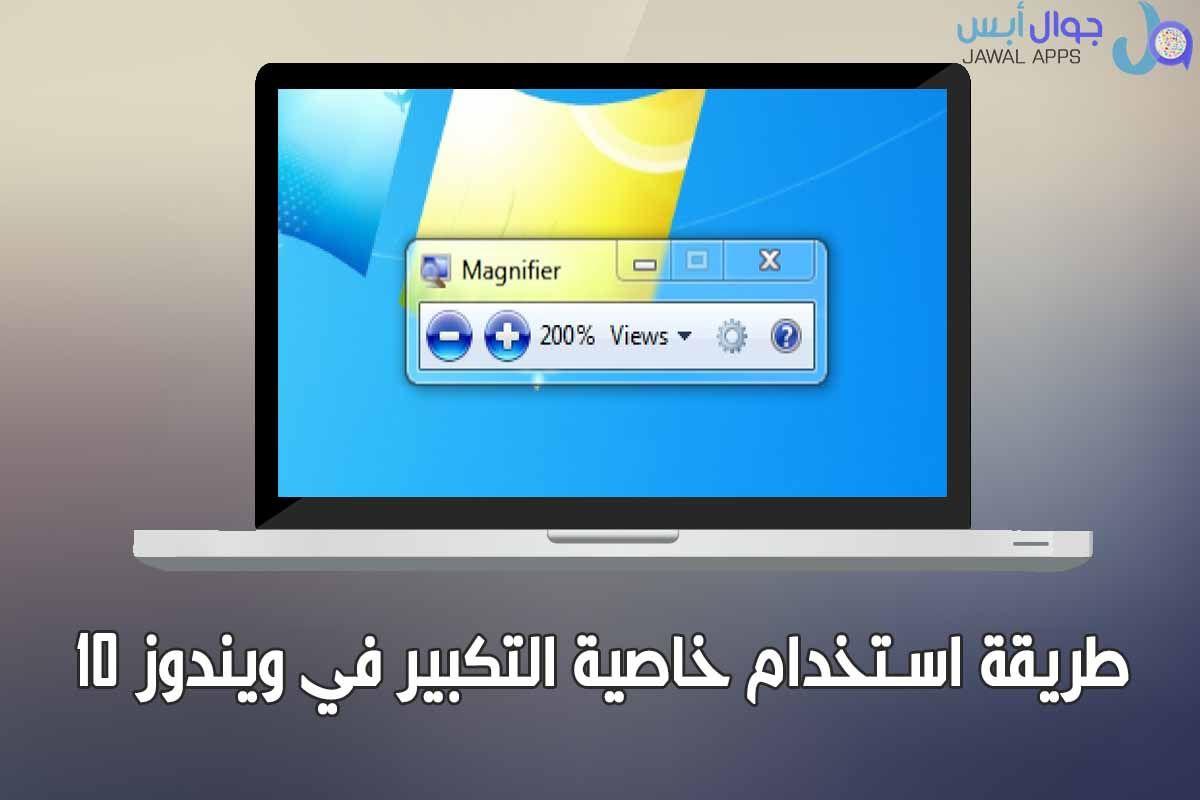 طريقة استخدام خاصية التكبير في ويندوز 10 Magnifier App Tablet