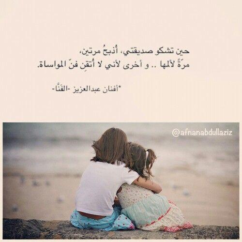 حين تشكو صديقتي Friends Quotes Best Friend Quotes Arabic Love Quotes