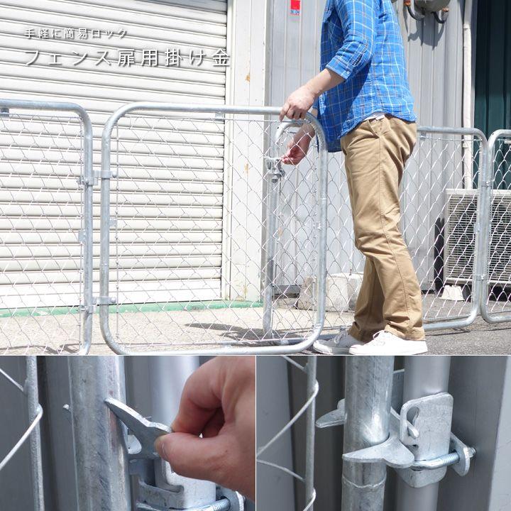 フェンス用掛け金錠 簡易ロック 扉 ドア かんぬき 閂 ガレージフェンス