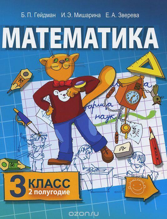 Учебник информатика 8-9 класс макарова скачать бесплатно