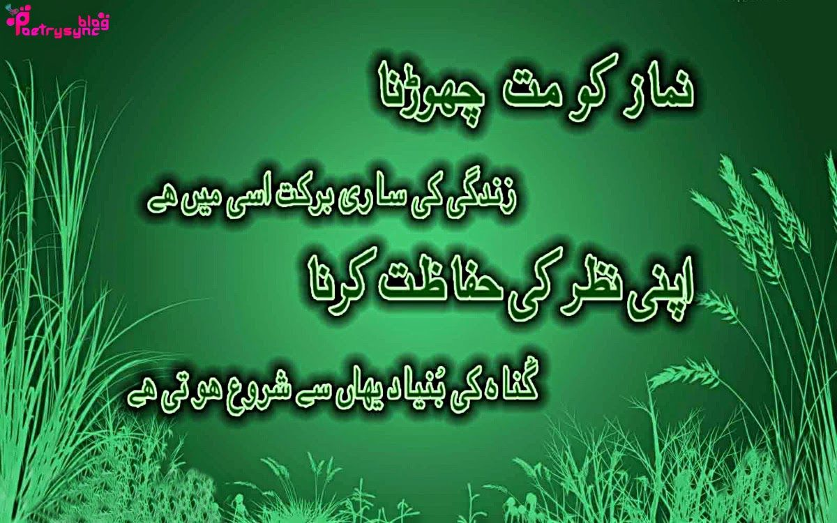 poetry islamic dua hadees and quotes in urdu pictures islamic poetry islamic dua hadees and quotes in urdu pictures