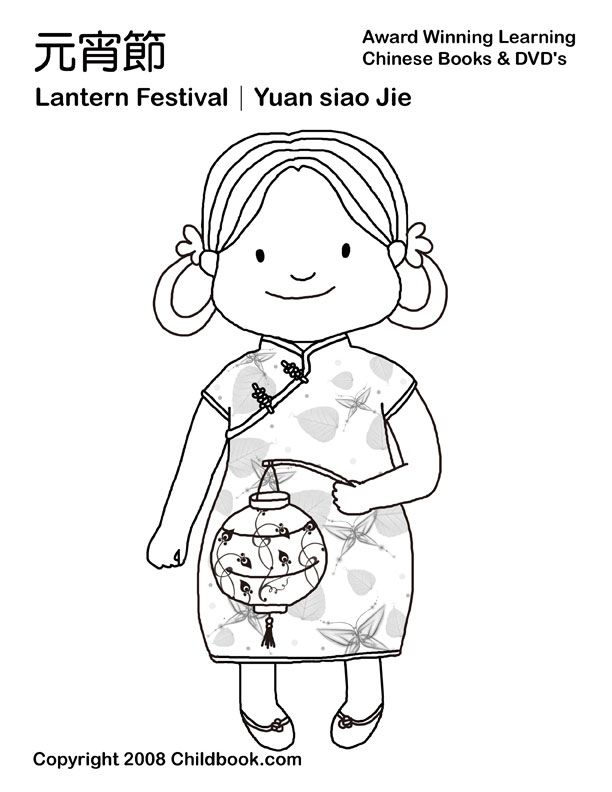 Chinese New Year Kids Coloring Pages China Pinterest China Coloring Pages