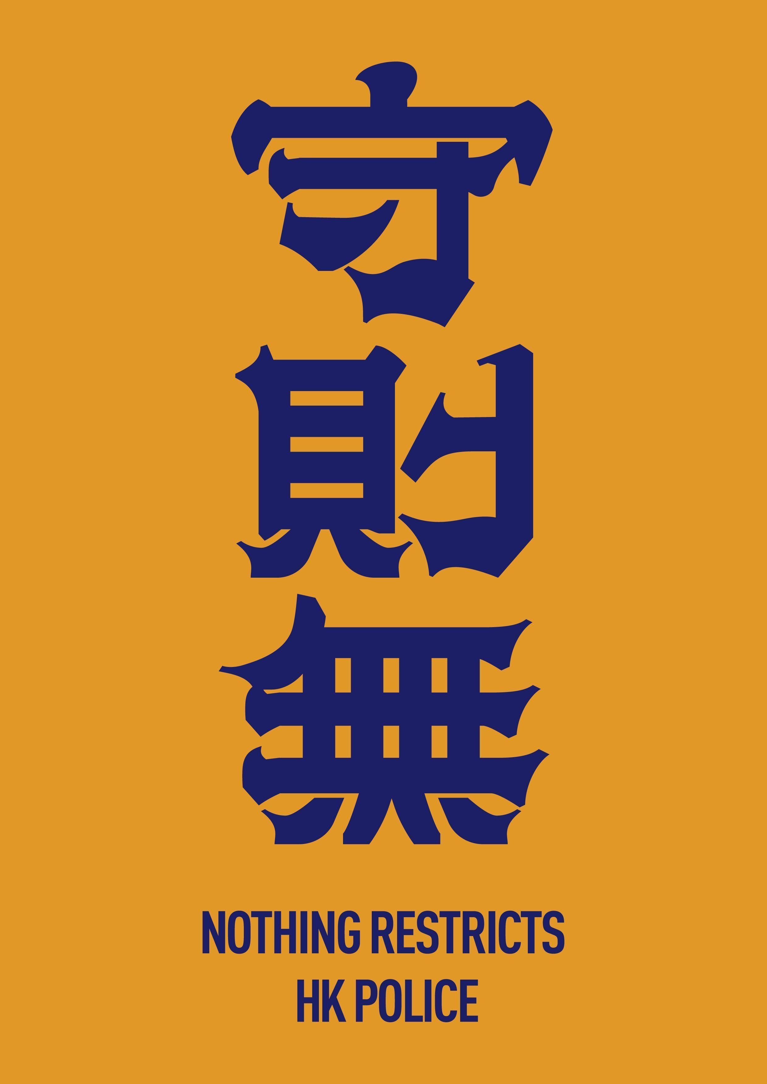 解散香港警隊 | 紀律無 | Disband Hong Kong Police Chinese Typography #chinesetypography 解散香港警隊 | 紀律無 | Disband Hong Kong Police Chinese Typography | 參考記憶無 #chinesetypography 解散香港警隊 | 紀律無 | Disband Hong Kong Police Chinese Typography #chinesetypography 解散香港警隊 | 紀律無 | Disband Hong Kong Police Chinese Typography | 參考記憶無 #chinesetypography 解散香港警隊 | 紀律無 | Disband Hong Kong Police Chinese Typography #ch #chinesetypography