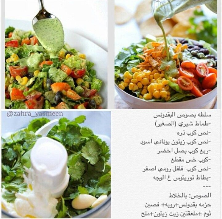 Pin By Ana Abolouz On سلطات ومقبلات Food Dishes Food And Drink Food