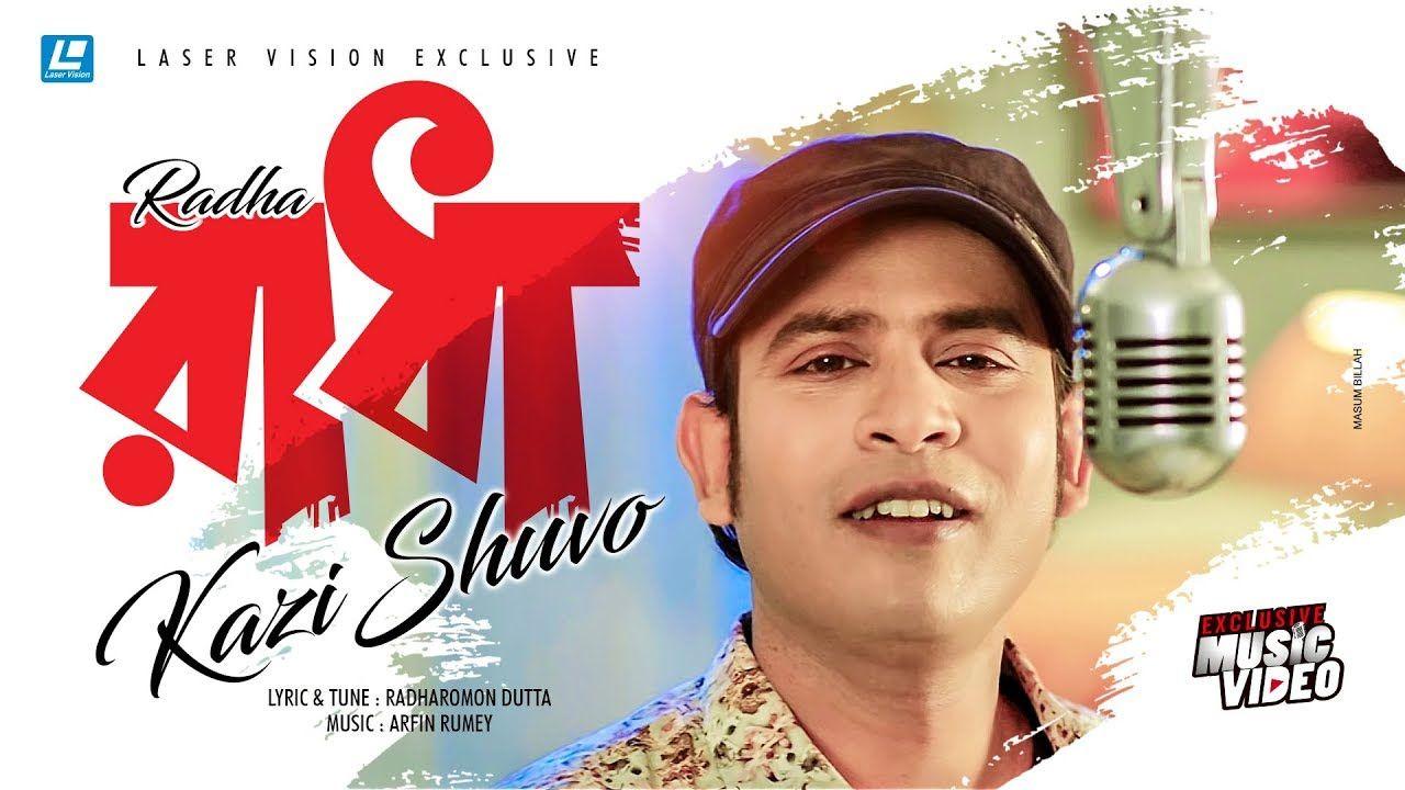 Radha By Kazi Shuvo Full Mp3 Song Download Mp3 Song Download Mp3 Song Songs