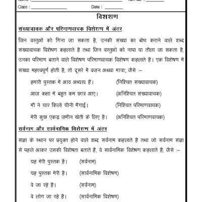 Hindi Grammar worksheet, Hindi worksheet, Language worksheet Hindi - new informal letter writing format in hindi