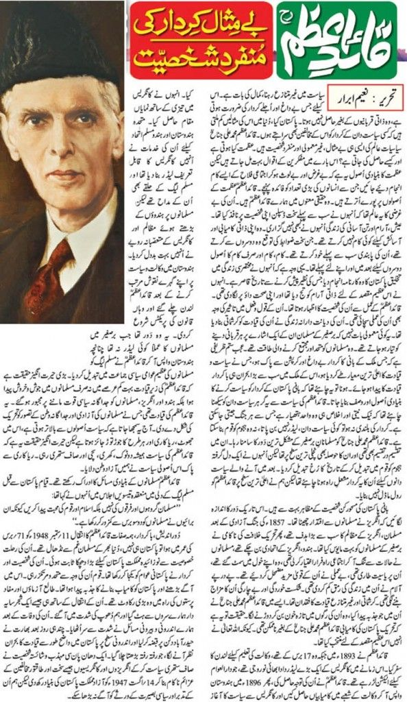 Quaid e Azam in Urdu School essay, Essay about life, Essay