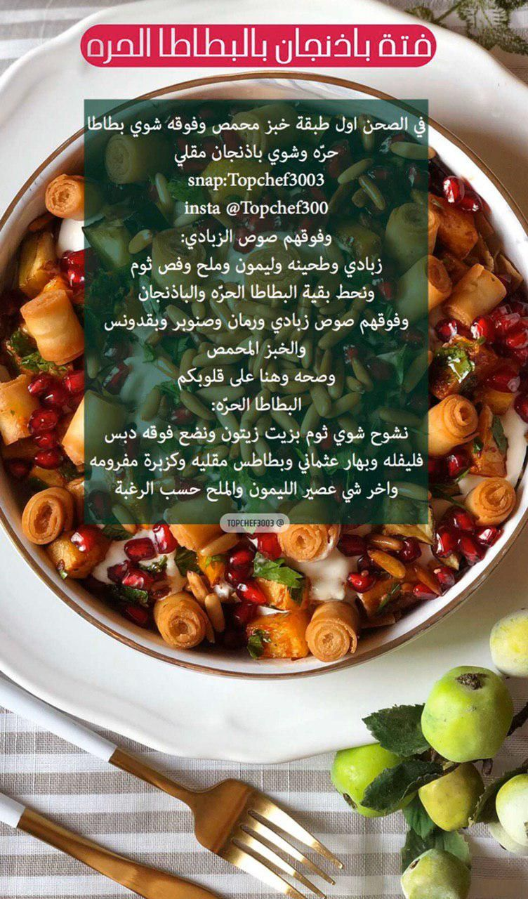 فتة باذنجان والبطاطا الحرة Cookout Food Food Dishes Food Receipes