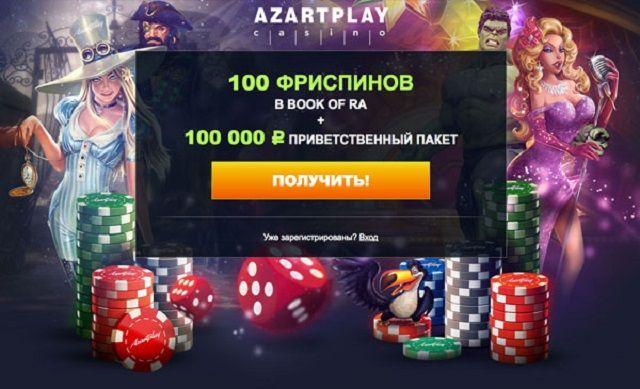 Игровые автоматы без депозита со 100 рублями поиграть в игру игровые автоматы