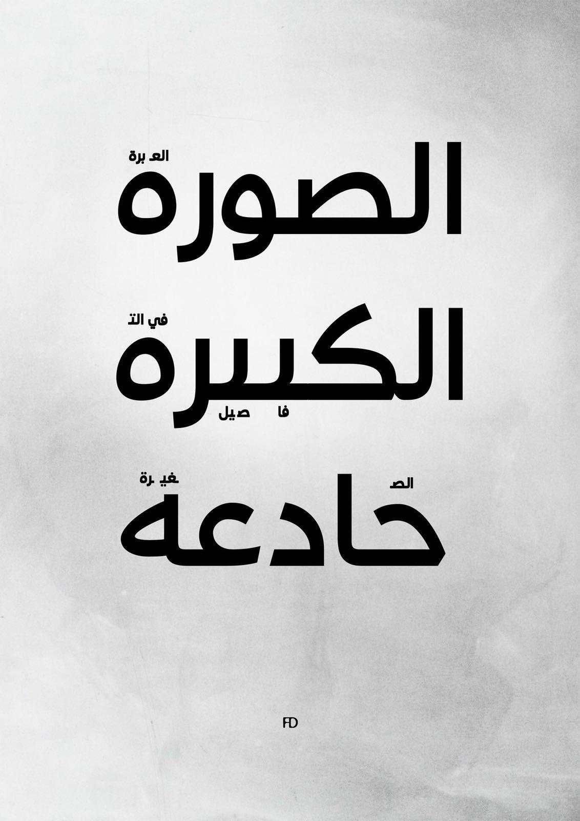 Pin By Chadi Almadramani On عبارات بالعربي Funny Arabic Quotes Quran Quotes Words Quotes