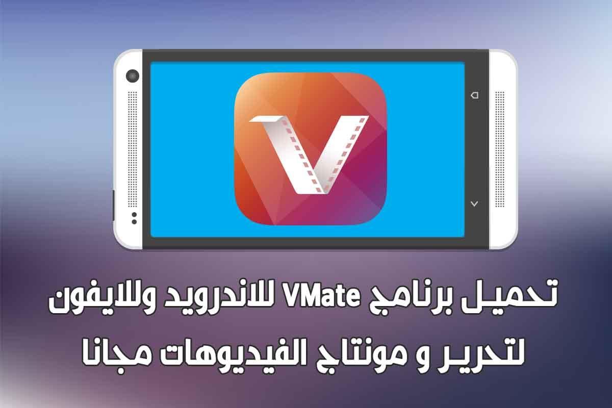 يمكنك تحميل تطبيق Vmate للاندرويد و الايفون احد ابرز و افضل تطبيقات صناعة الفيديوهات التي انتشرت فى الفترة الاخيرة بشكل كبيرو و الذي Tablet Electronic Products