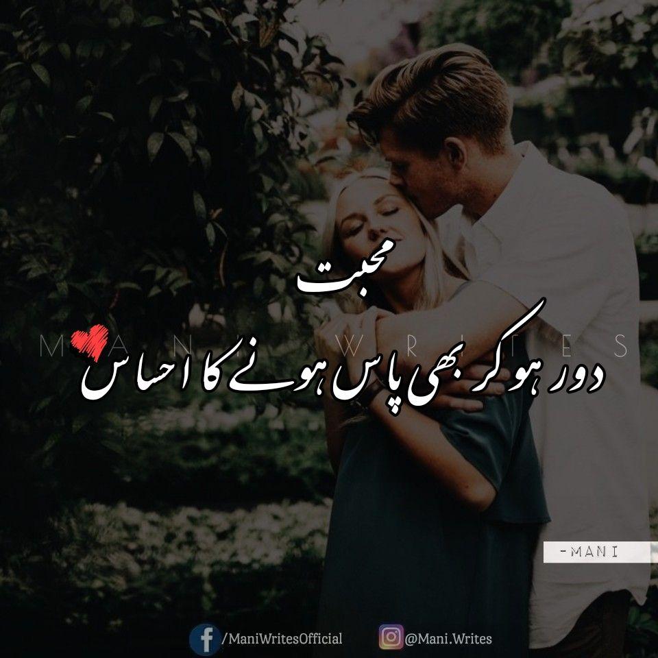 Urdu-love-poetry | Urdu poetry romantic, Romantic poetry ...