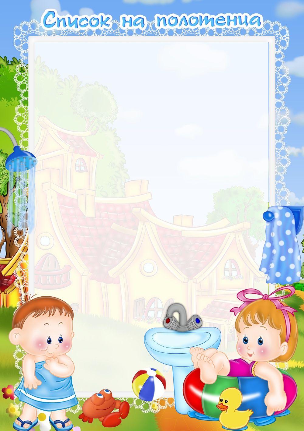 Картинки списков на полотенца для детского сада (13 фото ...